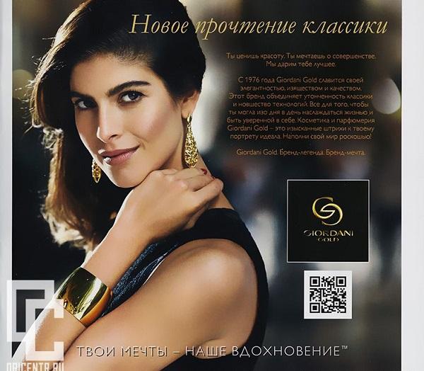 Каталог-орифлейм-5-2014-15