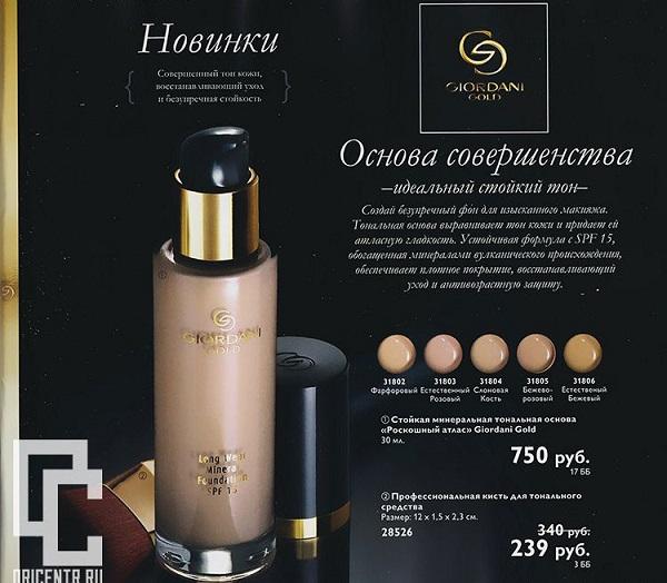 Каталог-орифлейм-5-2014-3