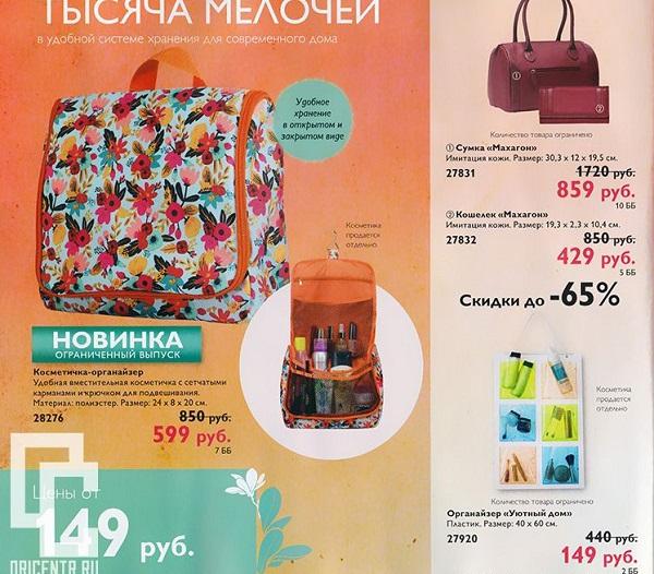 Каталог-орифлейм-5-2014-34