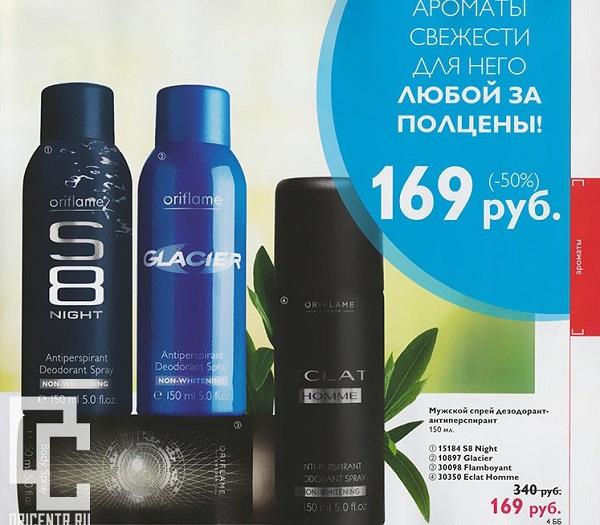 Каталог-орифлейм-5-2014-41