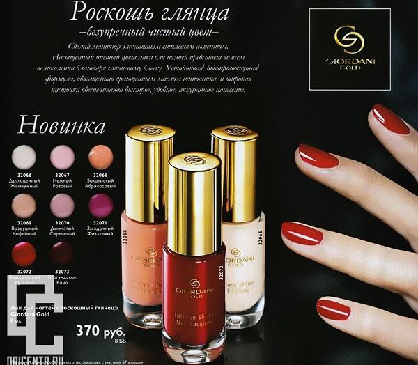 Каталог-орифлейм-5-2014-5