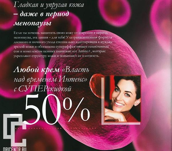Каталог-орифлейм-5-2014-68