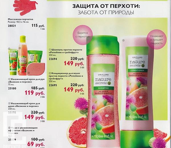 Каталог-орифлейм-5-2014-88