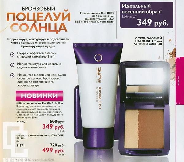 Каталог-орифлейм-5-2014-95