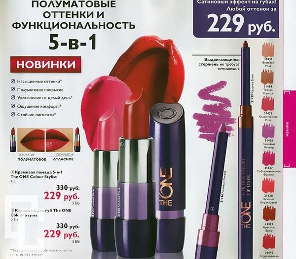Каталог-орифлейм-5-2014-97