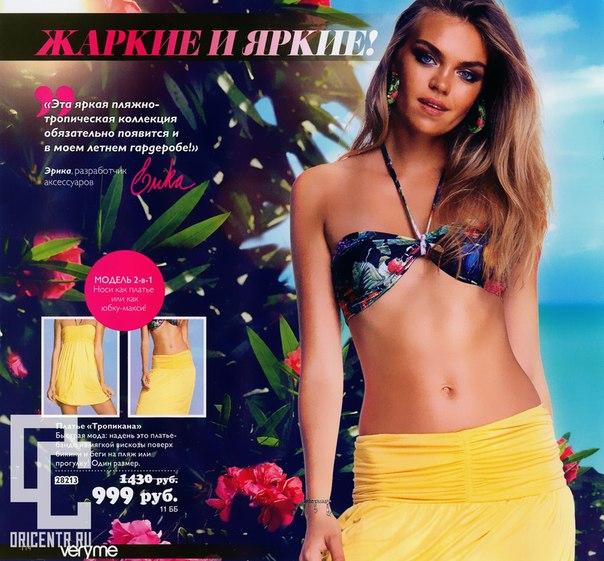 Каталог-орифлейм-7-2015-114