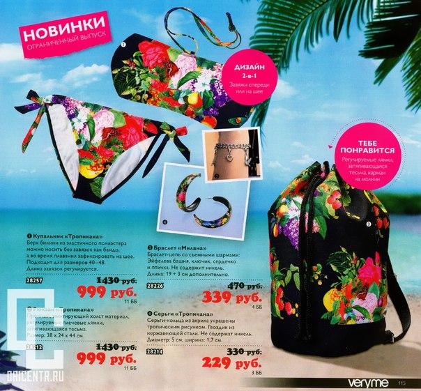 Каталог-орифлейм-7-2015-115