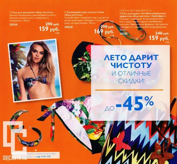 Каталог-орифлейм-7-2015-126