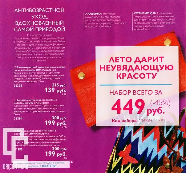 Каталог-орифлейм-7-2015-128