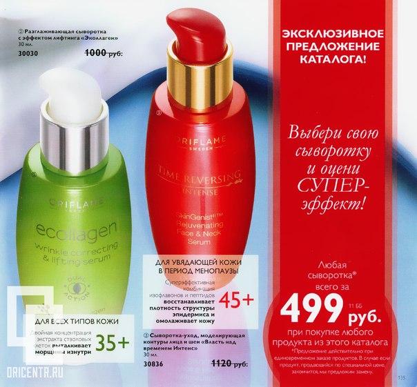 Каталог-орифлейм-7-2015-135