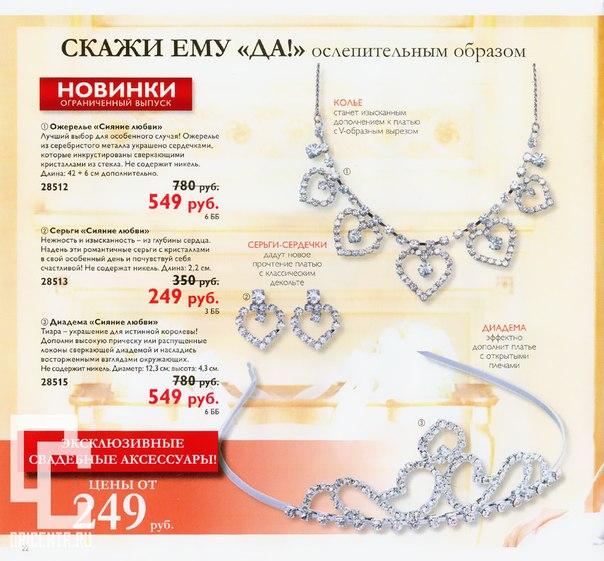 Каталог-орифлейм-7-2015-22