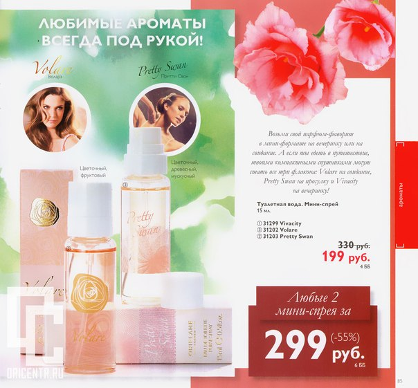 Каталог-орифлейм-7-2015-85