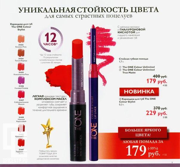 Каталог-орифлейм-7-2015-9