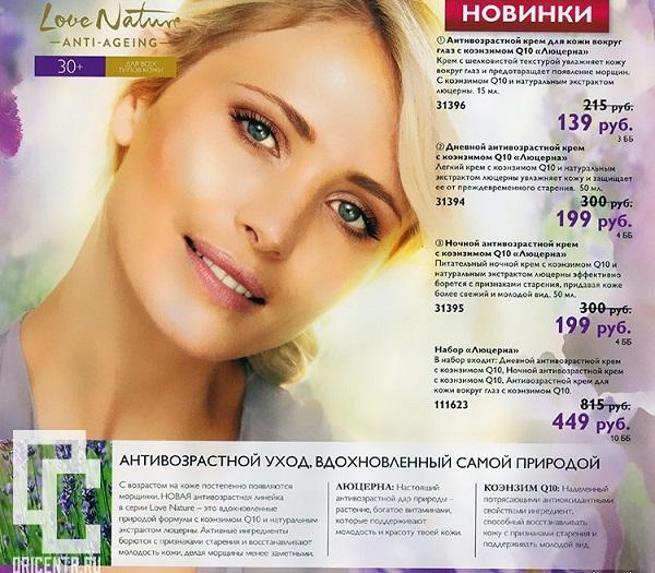 Орифлейм-каталог-6-2015-10-7