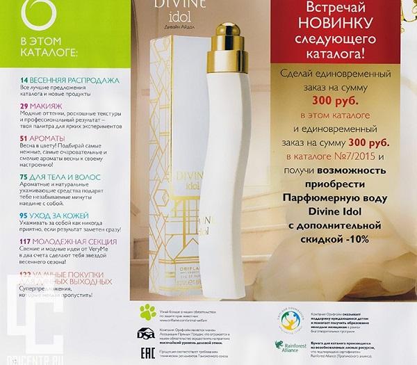 Орифлейм-каталог-6-2015-12
