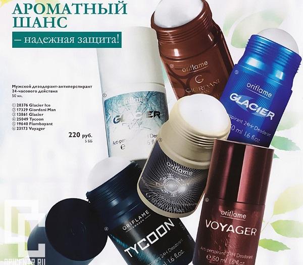 Орифлейм-каталог-6-2015-26