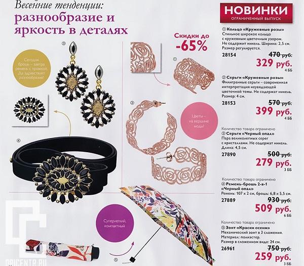 Орифлейм-каталог-6-2015-28