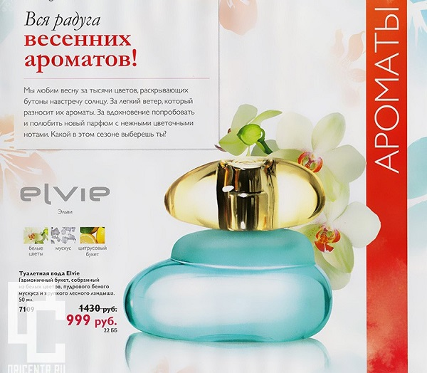 Орифлейм-каталог-6-2015-51