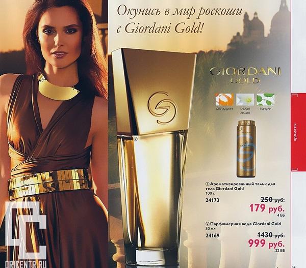 Орифлейм-каталог-6-2015-55
