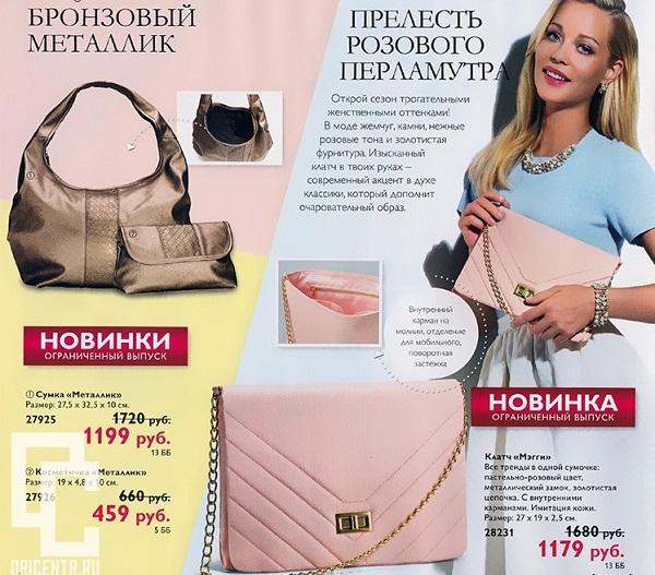 Орифлейм-каталог-6-2015-62