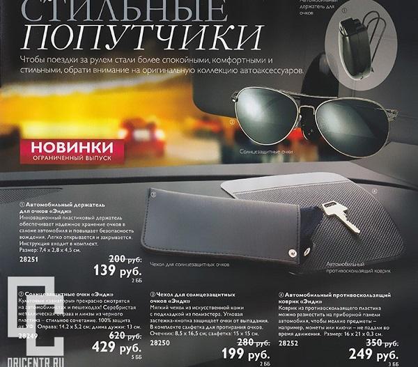 Орифлейм-каталог-6-2015-71