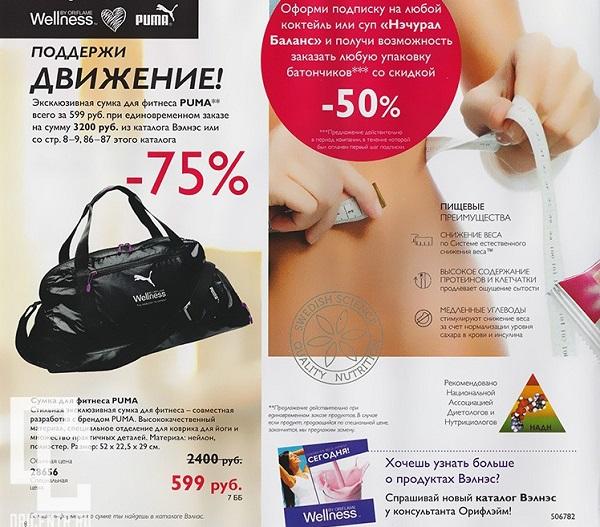 Орифлейм-каталог-6-2015-8