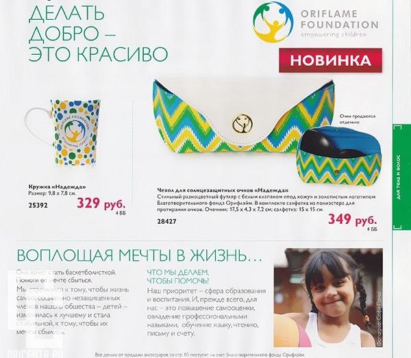 Орифлейм-каталог-6-2015-85