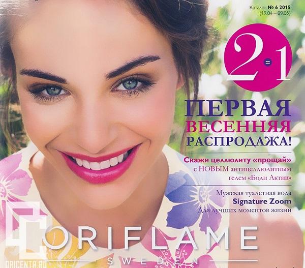 Орифлейм-каталог-6-2015