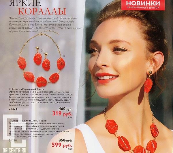 каталог-орифлейм-8-2015-112