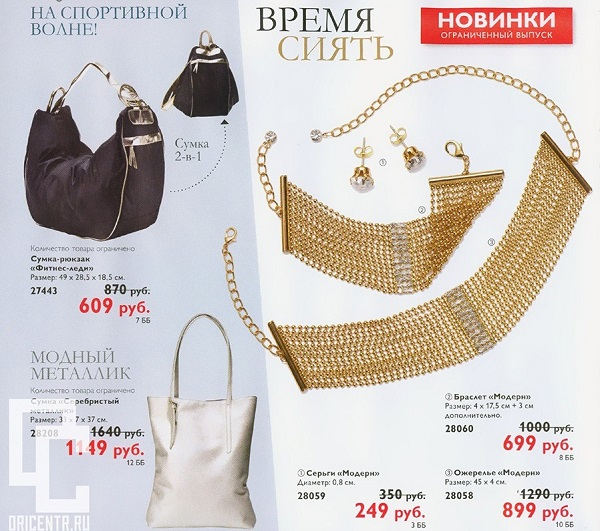 каталог-орифлейм-8-2015-114-6