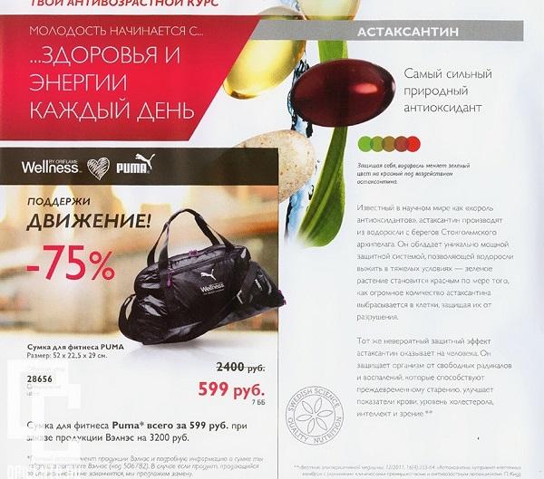 каталог-орифлейм-8-2015-32