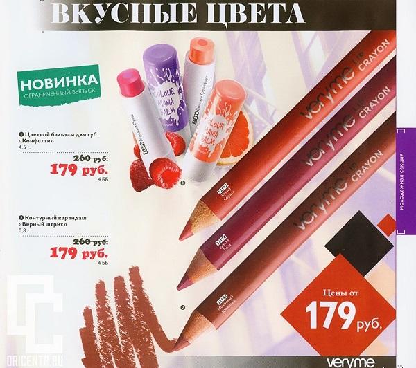 каталог-орифлейм-8-2015-59