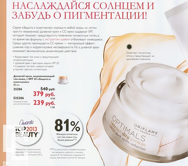 каталог-орифлейм-8-2015-72