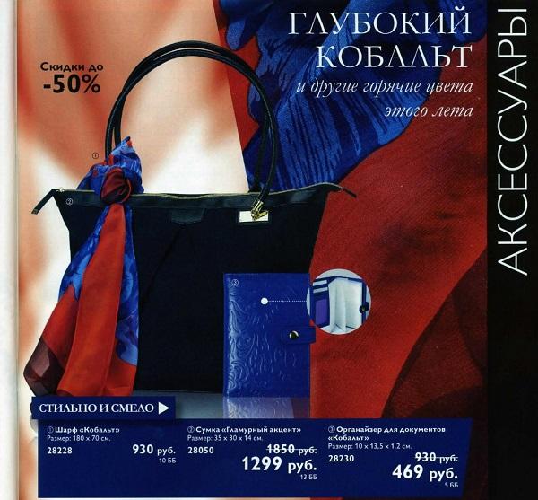 Каталог-орифлейм-9-2015-104