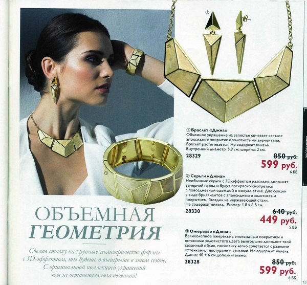 Каталог-орифлейм-9-2015-19
