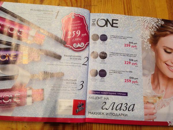 Каталог Орифлейм 16 2015