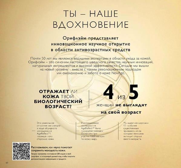 Каталог-Орифлейм-3-2016-58