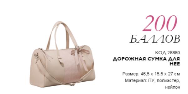 дорожная сумка для нее