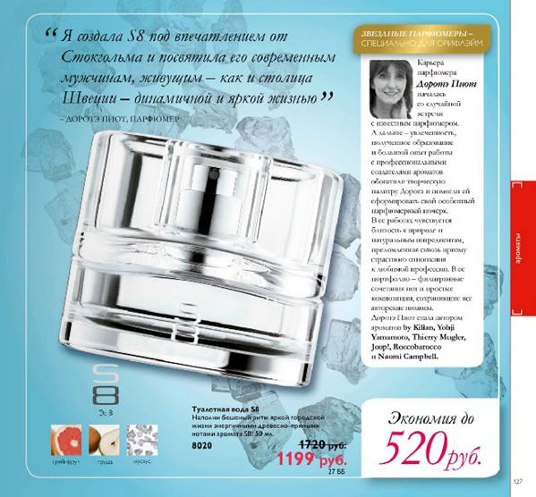 Каталог-орифлейм-4-2016-126