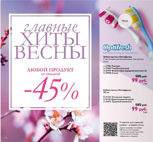 Каталог-орифлейм-4-2016-131
