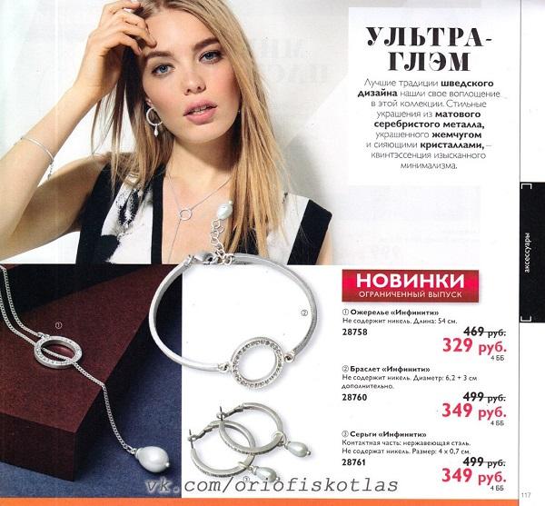каталог-орифлейм-6-2016-116