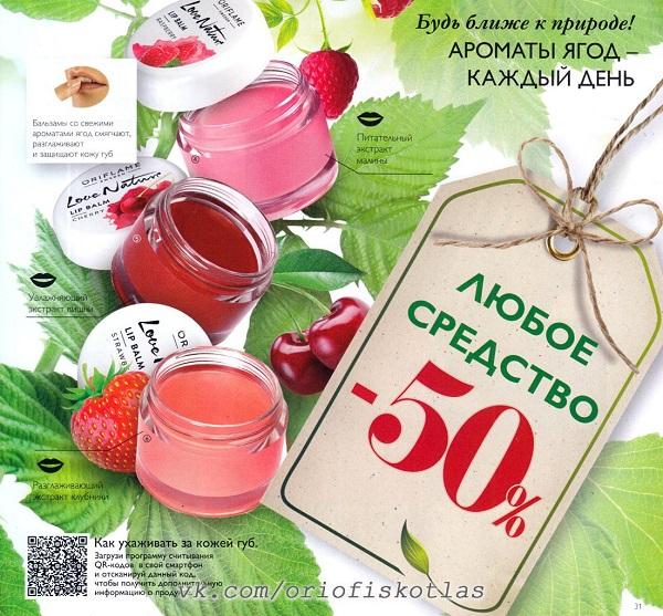 каталог-орифлейм-6-2016-29