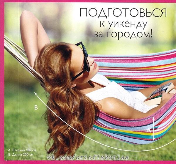 каталог-орифлейм-6-2016-7