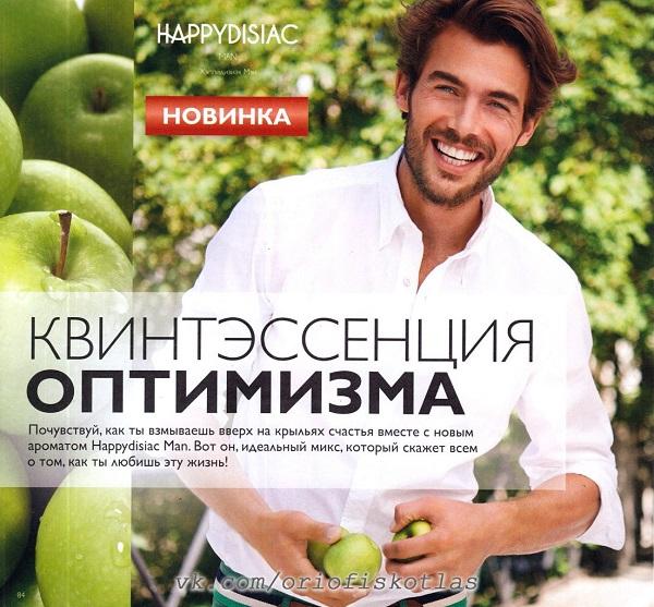 каталог-орифлейм-6-2016-83