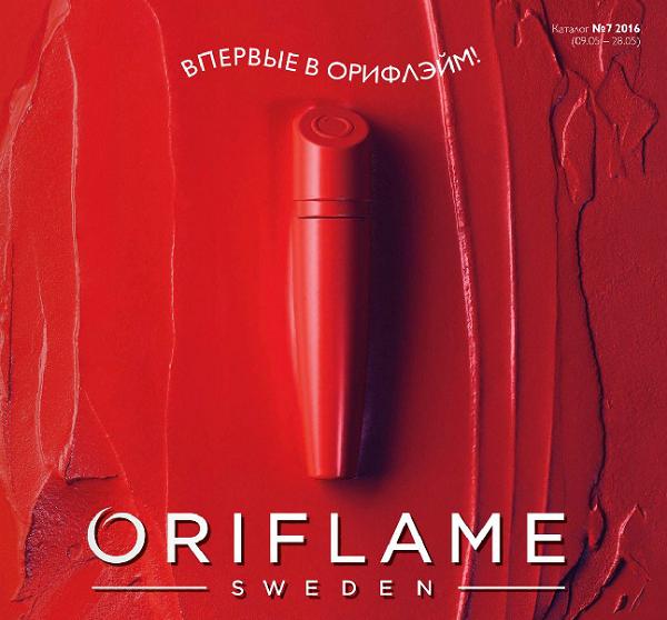 Каталог-орифлейм-7-2016