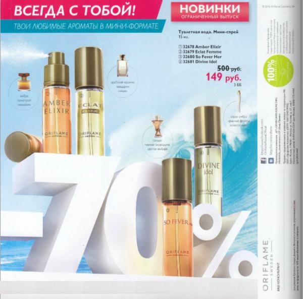 Орифлейм каталог Россия 9 2016