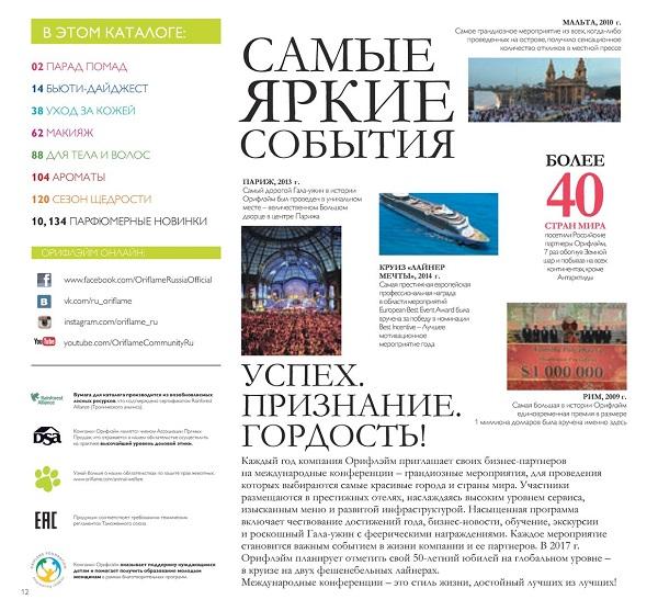 Орифлейм-каталог-12-2016-11