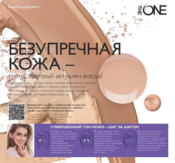 Орифлейм-каталог-12-2016-21