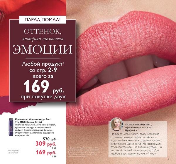Орифлейм-каталог-12-2016-4