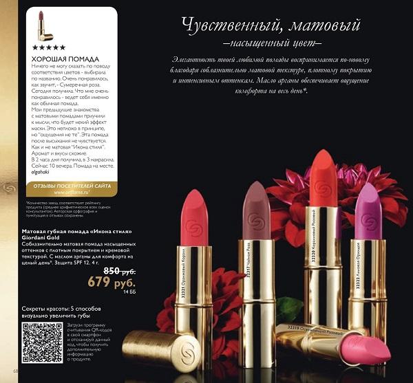 Орифлейм-каталог-12-2016-67